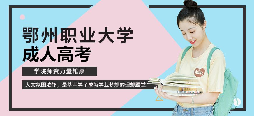 鄂州职业大学成人高考报名简章