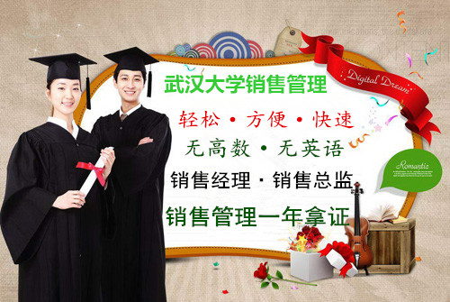 武汉大学销售管理