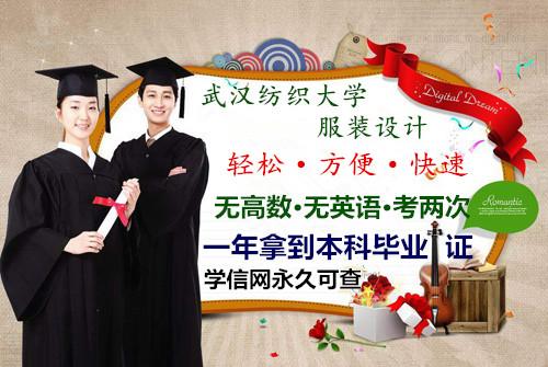 武汉纺织大学服装设计