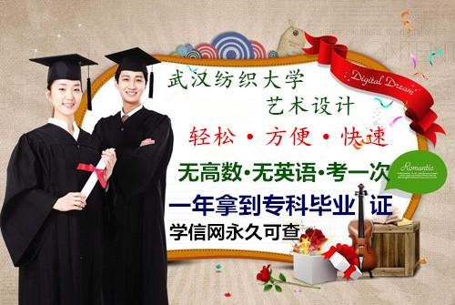 武汉纺织大学艺术设计
