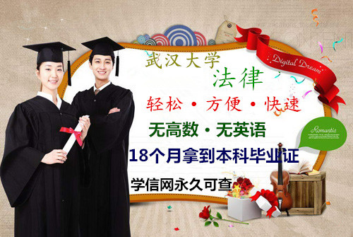 武汉大学法律