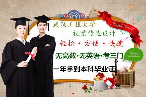 武汉工程大学视觉传达设计