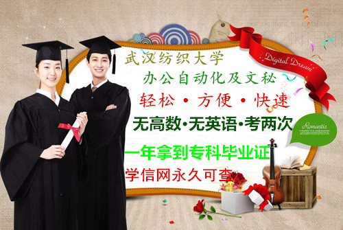 武汉纺织大办公自动化及文秘