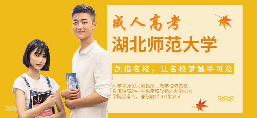 湖北师范大学成人高函授招生简章