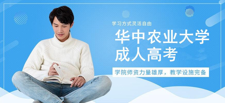 华中农业大学成人高考函授报名招生简章