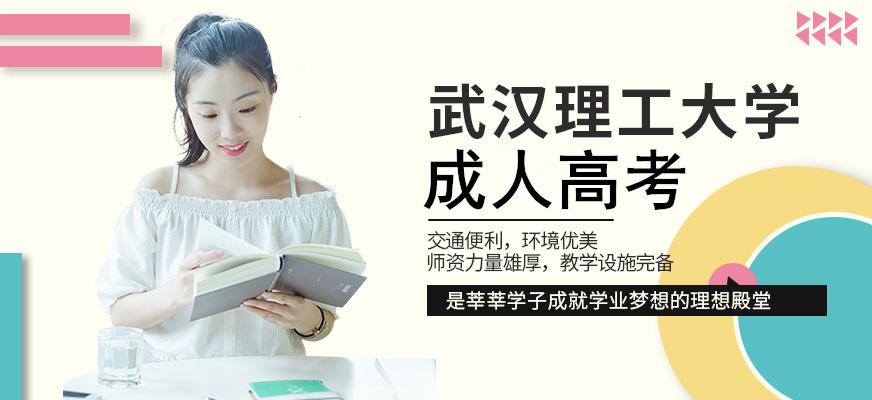 武汉理工大学成人高考函授招生报名简章