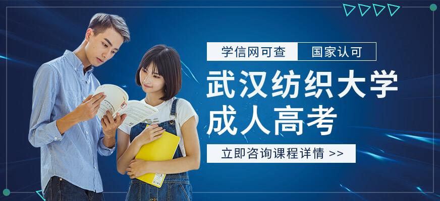 武汉纺织大学成人高考函授招生简章