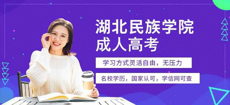 湖北民族大学成人高考函授报名招生简章