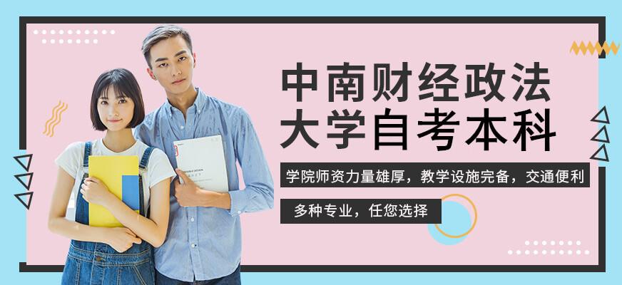 中南财经政法大学自考本科投资学一年轻松毕业