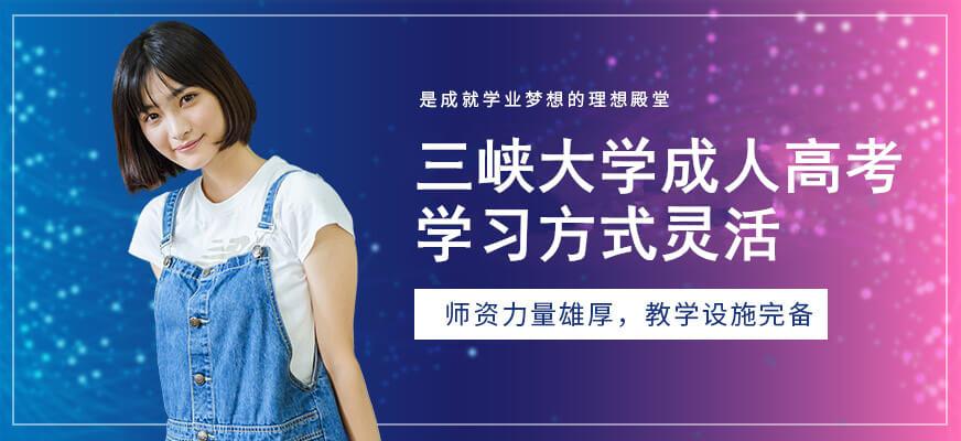三峡大学成人高考函授招生报名简章
