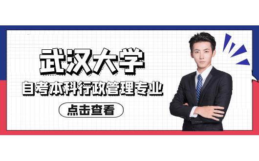 武汉大学自考本科行政管理招生简章