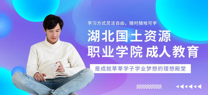 湖北国土资源职业学院成人高考函授报名简章