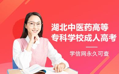 湖北中医药高等专科学校成人高考招生简章