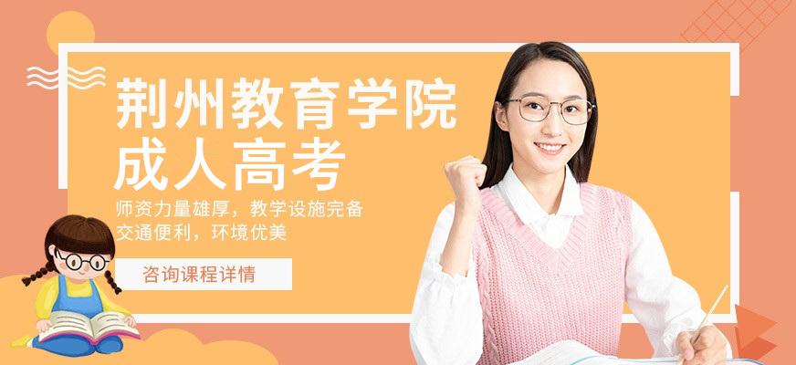 荆州教育学院成人高考函授招生简章