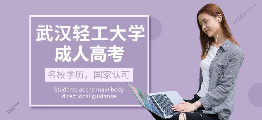武汉轻工大学成人高考函授招生简章