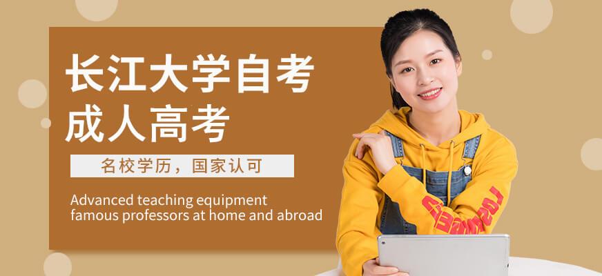 长江大学成人高考函授招生报名简章
