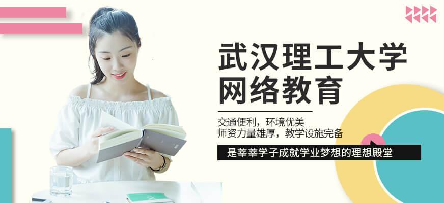 武汉理工大学网络教育招生简章