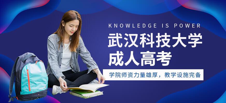 武汉科技大学成人高考函授招生简章
