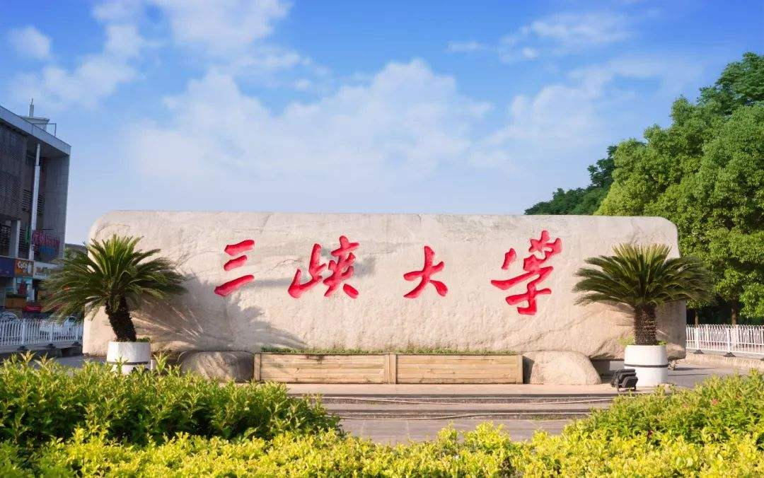 三峡大学1.jpg