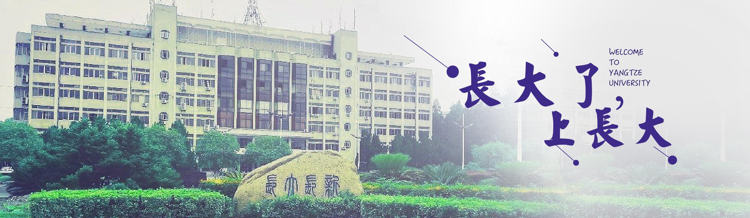 长江大学.jpg